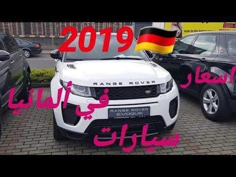 اسعار سيارات المستعملة و الجديد في ألمانيا Range Rover Und Jaguar 2019 Youtube