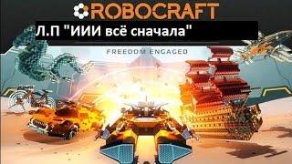 Л.П. по игре Robocraft ч.1