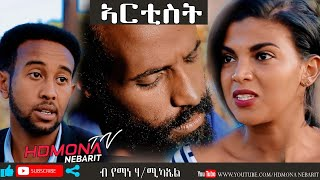 HDMONA - ኣርቲስት ብ የማነ ሃ/ሚካኤል Artist by Yemane H/Michael - New Eritrean Short Movie 2019