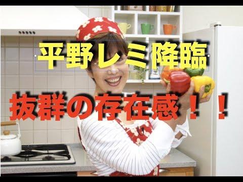【平野レミ】放送事故の安定供給!NHK「ぽかぽか家族に福きたる!」で披露した料理が凄すぎる!!