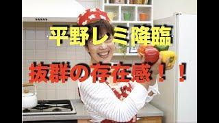 このビデオは 【平野レミ】放送事故の安定供給!NHK「ぽかぽか家族に福...