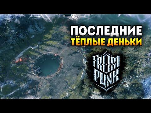 Frostpunk: The Last Autumn. Новое дополнение 2020 - Последняя Осень