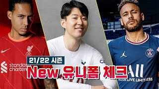 [방구석토크] 21/22시즌 유니폼&유출본 중간…