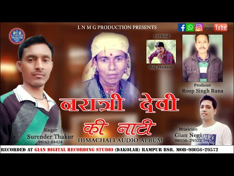 नरात्री देवी की नाटी | Himachali Audio Song | Surender Thakur | Music Gian Negi | Mp3 Song Download