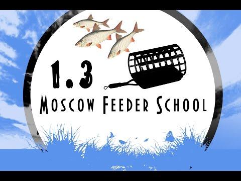 """Moscow Feeder School """"Ловля плотвы"""" 1.3(Московская фидерная школа)"""