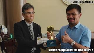 「金属化したマニーパッキャオ氏の左拳」本人へ贈呈