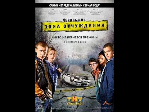Сериал чернобыль 1 сезон