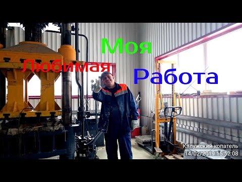 РАБОТА. моя работа г.обнинск