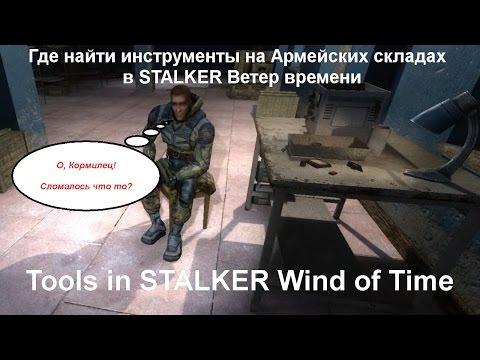 ✔Где найти инструменты на Армейских складах Ветер времени ( Tools in STALKER Wind of Time)