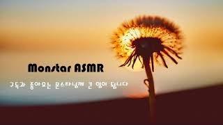 비오는날 침대에서 (야함주의) Roleplay Boyfriend Korean asmr남자[한국어 ASMR]몬스타