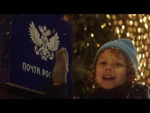 Музыка из рекламы Почта России — Доставляем чудеса (письмо Деду Морозу) (2019)