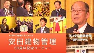 安田建物管理創業50周年記念祝賀会