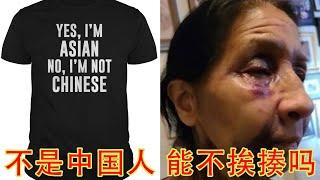 """墨西哥大妈被误认为华人打成猪头,白左媒体为何装聋作哑?""""我不是中国人""""T恤衫,穿了就能不被歧视了吗?(坐澳观天第316期  20210417)"""