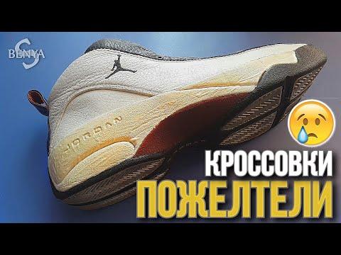 Отбеливание пожелтевшей подошвы кроссовок Jordan Jumpman Team Post
