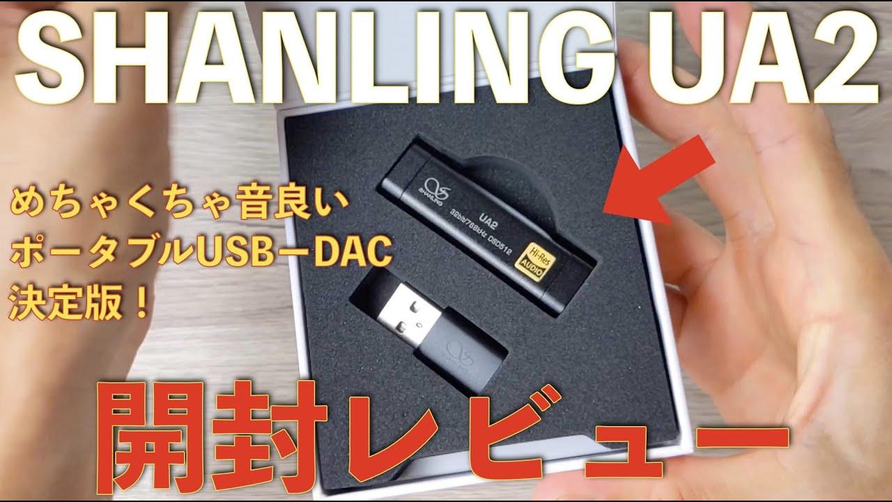 【最高】SHANLING UA2開封レビュー【これは買い!おすすめヘッドホンアンプ】