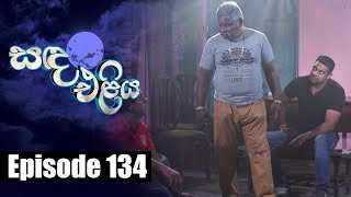Sanda Eliya - සඳ එළිය Episode 134 | 25 - 09 - 2018 | Siyatha TV Thumbnail