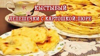 Кыстыбый - вкусные татарские лепешечки с картошкой-пюре — Вкусные рецепты