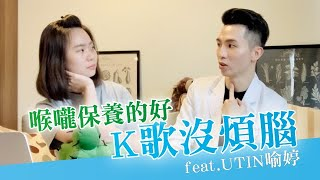 Ep.8喉嚨保養的好 K歌沒煩惱 feat. UTIN喻婷