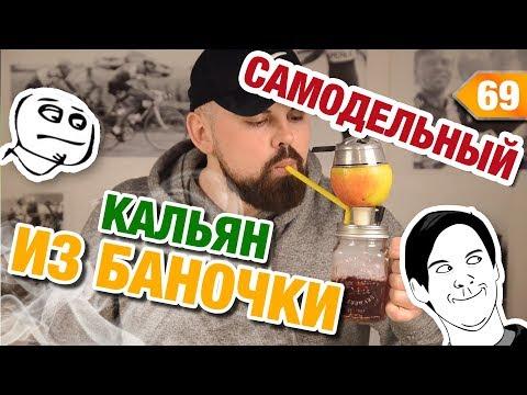 #69 Самодельный КАЛЬЯН из БАНОЧКИ! | HookahKing