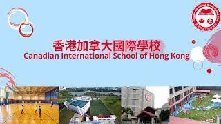 香港加拿大國際學校 (多種外語修讀?)