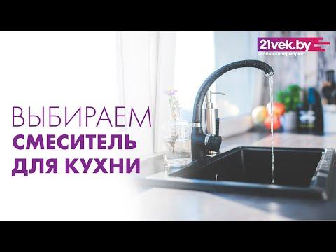 Как выбрать смеситель для кухни | Обзор от онлайн-гипермаркета 21vek.by