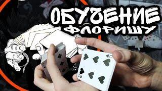 ФЛОРИШ ПРОСТО БОМБА // ОБУЧЕНИЕ// КАРТОЧНЫЙ НАРКОМАН