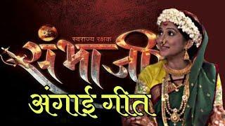 अंगाई गीत । संभाजी । Sambhaji Marathi Serial | Zee Marathi