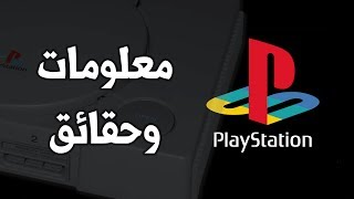 PlayStation | بلايستيشن
