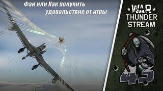 Фан или Как получить удовольствие от игры в War Thunder