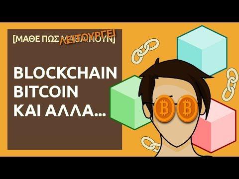 Blockchain, Bitcoin και άλλα... [Μάθε πως Λειτουργεί]