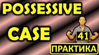 41. Английский (тренировочные упражнения): POSSESSIVE CASE / ПРИТЯЖАТЕЛЬНЫЙ ПАДЕЖ (Max Heart)
