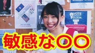 木崎ゆりあ「人より敏感な○○を触られると。。。」初告白【SKE48】 元SKE...