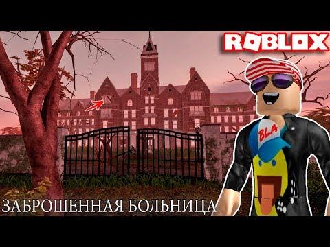 ЗАБРОШЕННАЯ ПСИХБОЛЬНИЦА В РОБЛОКС - НАСТОЯЩИЙ УЖАС! Roblox Roses