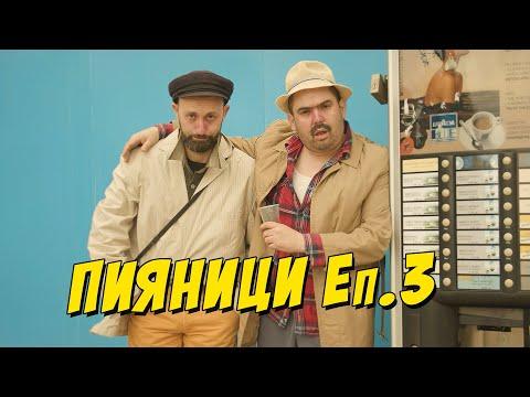 Пияници Епизод 3