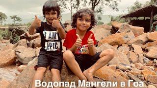 Водопад Мангели. Поездка с детьми. Гоа август 2019