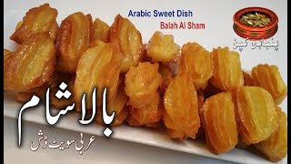 Arabic Sweet Dish Balah Al Sham عربی سویٹ ڈش بالا شام, Best & Easy Recipe in (Punjabi Kitchen)