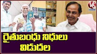 Telangana Govt Releases Funds To Rythu Bandhu Scheme