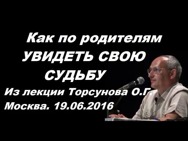 ЗНАНИЯ от О.Г. Торсунова. Как по родителям УВИДЕТЬ СВОЮ СУДЬБУ