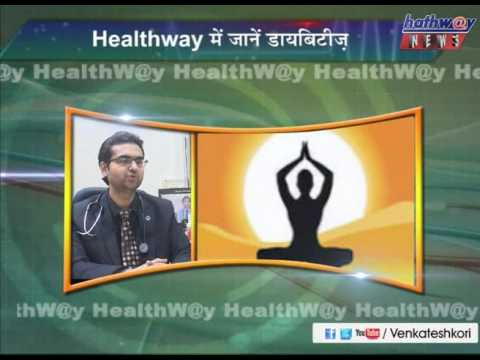 Healthway on Diabetes with Dr. Ashish Dengra, Jabalpur (MP)