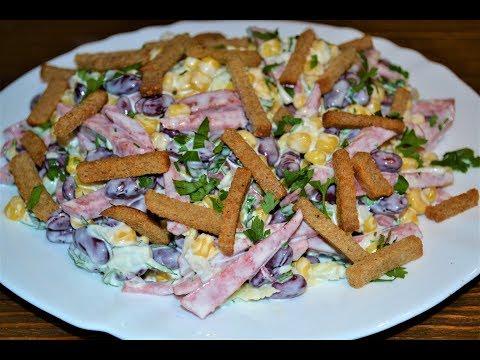 Салат с сухариками.Вкусный и сытный салат на скорую руку.
