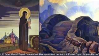 01 РЕРИХ  -   для урока Истории Древней Руси, ЧАСТЬ 1, Глава 1-5