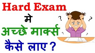 How to score good marks in exams [Hindi - हिन्दी] ✔