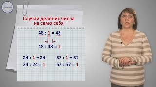 Математика 3 класс. Деление на число 1.  Деление числа на само себя.  Деление 0 на нат-е ч.