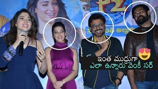 Tamannaah FUNNY Comments On Venkatesh |  Fun and Frustration Movie Trailer Launch | Daily Clture