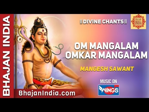 Om Mangalam Omkar Mangalam by Mangesh Sawant | Peaceful Shiv Dhun on Bhajan India