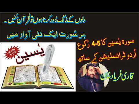 surah-yasin|-quran-with-urdu-translation|free-download|youtube-quran|recitation-by-feryad-khan