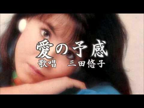愛の予感 三田悠子さんの歌唱です