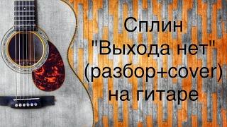 "Сплин - ""Выхода нет"" (разбор+кавер/cover) на гитаре"