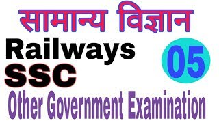 General Science for SSC,Railways & other exams.....   PART-05