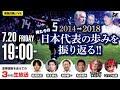 """""""2014→2018""""日本代表の4年間を豪華論客と徹底検証 #SKch 2018.07.20"""